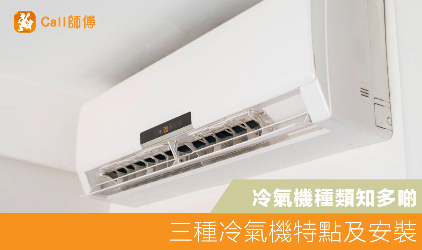 安乐网盘点空调种类